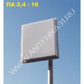 Панельная антенна «ПА 2,4 – 16»