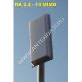 Двухполяризационная панельная антенна «ПА 2,4 – 13 MIMO»