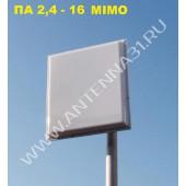 Двухполяризационная панельная антенна «ПА 2,4 – 16 MIMO»