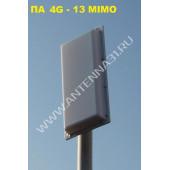 Двухполяризационная панельная антенна «ПА 4G/LTE– 13MIMO»