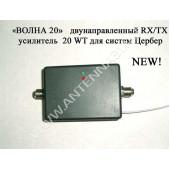 Двунаправленный усилитель UHF «ВОЛНА— 20»