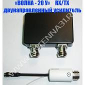 Двунаправленный усилитель UHF «ВОЛНА— 20 У»