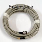 Кабельная сборка 50 Ом N/RG8X/SMA 5 метров