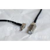 Переходник CRC9 – F для 3G/4G модемов
